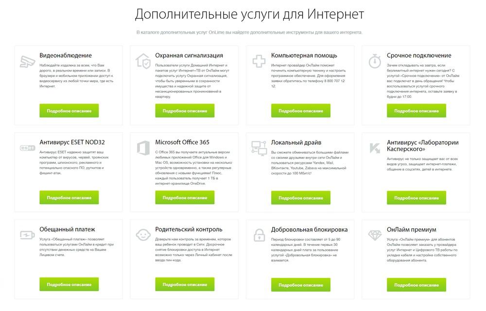 Онлайм интернет - дополнительные услуги