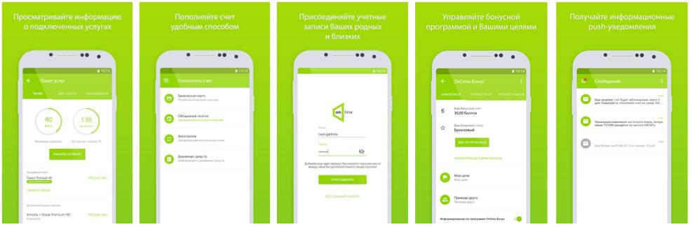 Мобильное приложение Онлайм