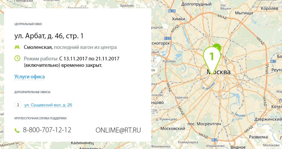 Онлайм офис в Москве Арбат 46