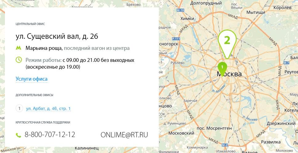 Онлайм офис в Москве Сущевский вал