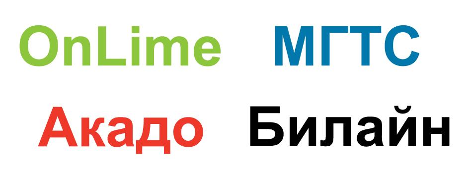 Сравнение ОнЛайм с провайдерами МГТС, Acado и Beeline