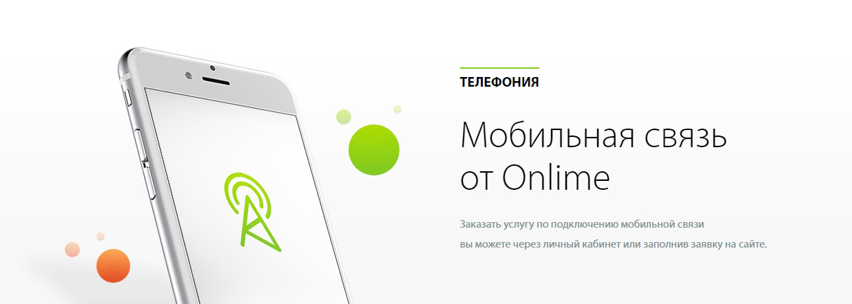 Онлайм мобильная связь