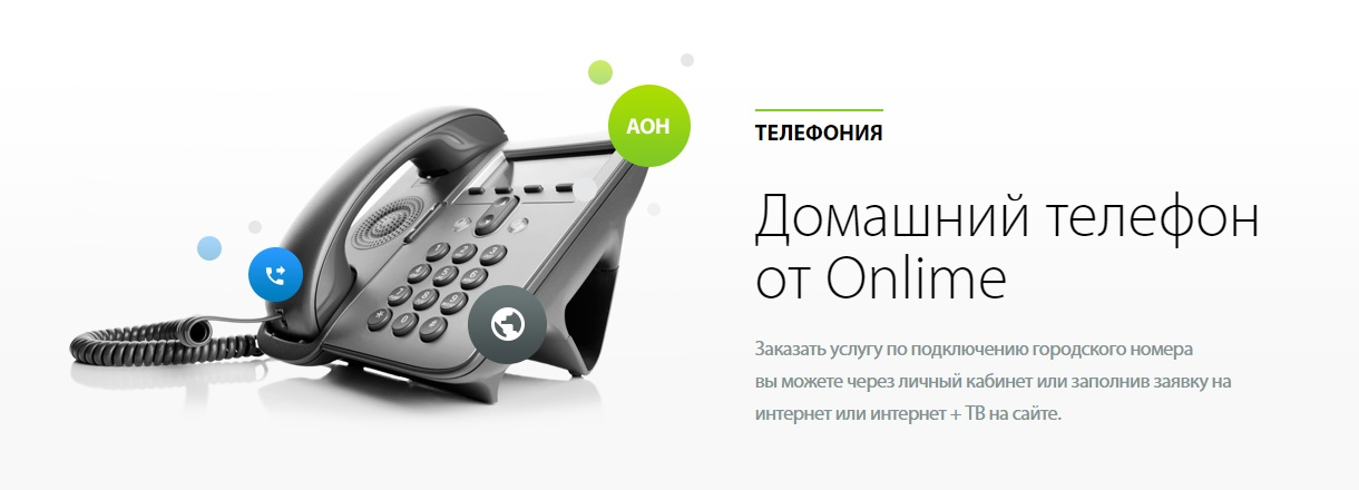 Онлайм домашний телефон
