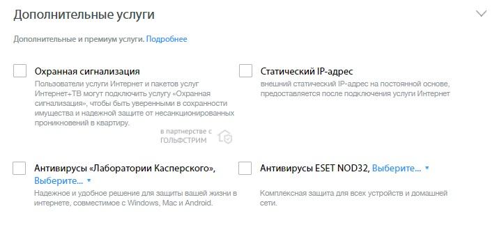 Онлайм интернет дополнительные услуги