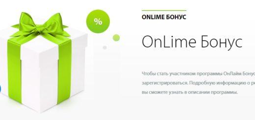 Онлайм бонусная программа