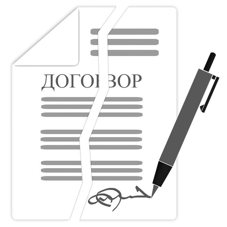 онлайм расторжение договора